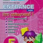 The Brain คณิตศาสตร์ Entrance เล่ม 5 พร้อมเฉลยและวิธีทำอย่างละเอียด