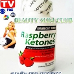 Raspberry Ketones Dynamic Fat Burner