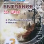 หนังสือกวดวิชา The Brain วิชาฟิสิกส์ Entrance เล่ม 3