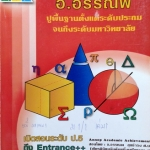 หนังสือกวดวิชา อ.อรรณพ วิชาคณิตศาสตร์ ม.1 เทอม 1 เล่ม1