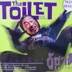 The Toilet 2 / เปิ้ล นาคร