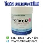 Omatiz Collagen Peptide ผลิตภัณฑ์เสริมอาหาร โอเมทิซ คอลลาเจน เปปไทด์