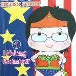 หนังสือกวดวิชา ครูสมศรี : Lifelong Grammar 1