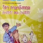 หนังสือกวดวิชา The Brain ภาษาอังกฤษ A-NET O-NET