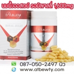 Ausway Royal Jelly นมผึ้งออสเวย์ รอยัลเจลลี่ 1,600mg. 6% 365 เม็ด ผิวละเอียดใส ปรับฮอร์โมนให้สมดุล กระชับรูปขุมขน