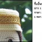ริบบิ้นทำขอบหมวกอิสลามชาย