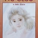 หนังสือเรียนภาษาอังกฤษ อ.ชัชชัย AC'CESS : Hyper ม.5