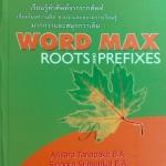 ครูพี่แนน Word Max : Roots and Prefix พร้อมแบบฝึกหัดและเฉลย