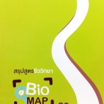 Biomap New Version สรุปสูตรชีววิทยา Ondemand พี่วิเวียน Vol.2 ปี 2557