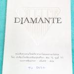 ►หนังสือเตรียมอุดม◄ TU 5934 Diamante หนังสือรวบรวมโจทย์วิชาภาษาไทยและวิชาภาษาอังกฤษ โดยนักเรียนโรงเรียนเตรียมอุดมศึกษา มีสรุปเนื้อหา โจทย์แบบฝึกหัดทั้งหมด 800 ข้อ พร้อมอธิบายเฉลยอย่างละเอียด มีเทคนิคการทำข้อสอบเพื่อเตรียมตัวสอบเข้า ม.4 ร.ร.เตรียมอุดมศึกษา