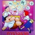 หนังสือกวดวิชาเคมีอาจารย์อุ๊ New Version : ตารางธาตุ