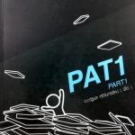 หนังสือ O-Plus พี่โอ๋ คอร์ส PAT 1 Part 1 เล่ม 2 พร้อมเฉลย ปี 2557