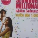เกมชีวิต พิชิต1,000ล้าน สลัมด็อก มิลเลียนแนร์