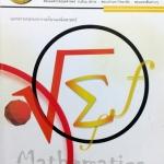 หนังสือเรียนพิเศษพี่ Sup'k คณิตศาสตร์ PAT 1