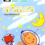 หนังสือเรียนพิเศษ The Brain วิทยาศาสตร์ ม.3 เตรียมสอบเข้ามหิดล เรื่องเคมี เล่ม 1