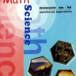 หนังสือกวดวิชา Math Science อังกฤษ ม.4 (เล่มแบบฝึกหัด)