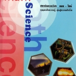 หนังสือกวดวิชา Math Science ภาษาอังกฤษ ม.1