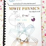 ►อ.จิรัฐ Further◄ PHY 1P00 Mwit Physics ตะลุยโจทย์ฟิสิกส์สอบเข้า ร.ร.มหิดลวิทยานุสรณ์