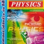 หนังสือเรียนพิเศษ Applied Physics วิทยาศาสตร์ (ฟิสิกส์) ม.ต้น เล่ม 2
