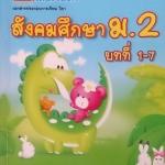 หนังสือกวดวิชา The Brain วิชาสังคมศึกษา ม.2 : บทที่ 1-7