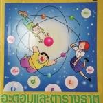 หนังสือกวดวิชาเคมี อาจารย์อุ๊ เรื่อง อะตอมและตารางธาตุ
