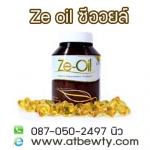 Ze oil (ซีออยล์) น้ำมันสกัดเย็น 4ชนิด สกัดจากธรรมชาติ
