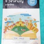 ►ครูพี่หมุย◄ TH 5563 วิชาภาษาไทย 9 วิชาสามัญ เล่ม One Page Map สรุปรวบยอด Mindmap เนื้อหาวิชาภาษาไทย ม.ปลาย อ่านแล้วเก็ทไอเดียง่าย ครอบคลุมเนื้อหาทุกเรื่อง พี่หมุยแตก Mindmap ละเอียด ทำให้จับประเด็นและแนวข้อสอบได้ง่าย อ่านเข้าใจง่าย มีจดเฉลยแบบฝึกหัดครบทุ
