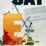หนังสือกวดวิชา BTS GAT เชื่อมโยงและภาษาอังกฤษ
