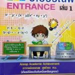 หนังสือกวดวิชาคณิตศาสตร์ อ.อรรณพ Entrance เล่ม 1 พร้อมชีทเฉลย