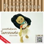 แพทเทิร์นตุ๊กตาถักโพคาฮอนทัส (Amigurumi Pocahontas Pattern)