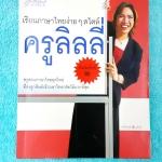 ►ครูลิลลี่◄ เรียนภาษาไทยง่ายๆ สไตล์ครูลิลลี่ สรุปเนื้อหาภาษาไทย