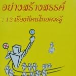 ค้านทักษิณอย่างสร้างสรรค์ : 12 เรื่องที่คนไทยต้องรู้