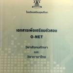 หนังสือเตรียมสอบ O-NET ร.ร.เตรียมอุดมศึกษา วิชาสังคมศึกษา วิชาภาษาไทย พร้อมเฉลย