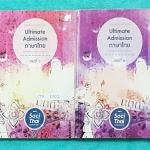 ►พี่หมุย Enconcept◄ TH 1902 หนังสือเรียน Ultimate Admission ภาษาไทย เล่ม 1+2 ครบเซ็ท หนังสือสรุปวิชาภาษาไทย ม.ปลาย เพื่อเตรียมสอบแอดมิชชันครบทุกเรื่อง ในหนังสือมีจดครบเกือบทั้งเล่ม จดละเอียดทั้ง 2 เล่ม ในหนังสือมี Tips and Tricks #เทคนิคลัดการจำ มี Mind m