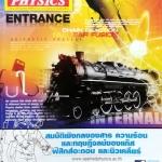 หนังสือ Applied Physics Entrance สมบัติเชิงกลของสาร ปี 2556 พร้อมเฉลยและวิธีทำ