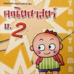 หนังสือกวดวิชาเดอะเบรน คณิตศาสตร์ ม.2 บทที่ 1-7