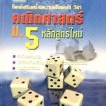 หนังสือกวดวิชา The Brain : โจทย์เสริมสร้างความแข็งแกร่ง คณิตศาสตร์ ม.5 พร้อมเฉลยและวิธีทำ