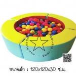 EVB-01-1 บ่อบอลกลมเล็ก พร้อมลูกบอล 500 ลูก