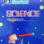 The Brain วิทยาศาสตร์ ม.3 เคมีเล่ม 2