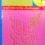 อ.ลิลลี่ ตะลุยโจทย์ภาษาไทย เข้าเตรียมอุดม