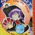 หนังสือครูสมศรี Long-Life Vocab