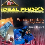 หนังสือกวดวิชา Ideal Physics : พื้นฐานวิศวกรรม เล่ม 2 ไฟฟ้ากระแส