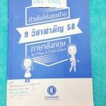 ►ครูพี่แนน Enconcept◄ ENG FR02 ติวเข้มโค้งสุดท้าย 9 วิชาสามัญ 2558 วิชาภาษาอังกฤษ