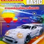 หนังสือกวดวิชา Applied Physics Basic : การเคลื่อนที่แนวเส้นตรง พร้อมเฉลย