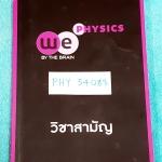 ►We Brain ◄ PHY 54083 ฟิสิกส์ วิชาสามัญ