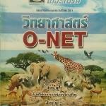 หนังสือกวดวิชา The Brain วิชาวิทยาศาสตร์ O – NET สาระที่ 1-2