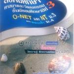 หนังสือครูป๊อป คัมภีร์พิชิต สังคมศึกษา ศาสนาและวัฒนธรรม ชั้น ม.3 O-NET และ NT ม.3 และสอบเข้า ม.4