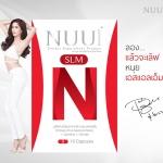 NUUI SLM หนุย เอสแอลเอ็ม 1กล่อง บรรจุ 10 แคปซูล