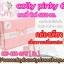 คอลลี่ พิงค์ 6000 มก. (colly pinky 6000 mg) thumbnail 3