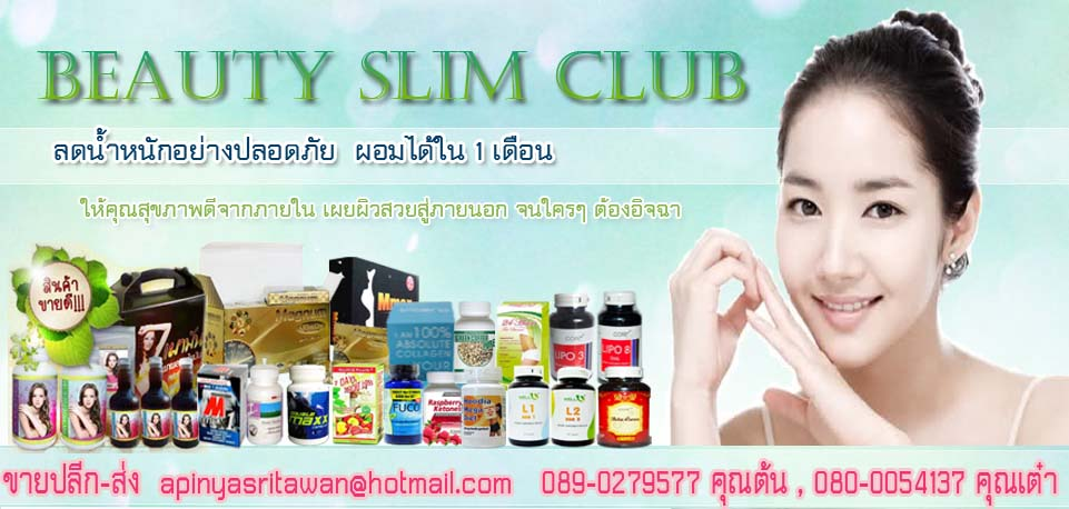 beautyslimclub
